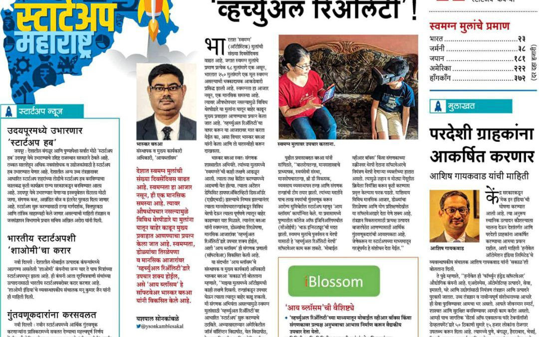 "Our incubatee company ""iBlossom"" covered in Sakal Media"
